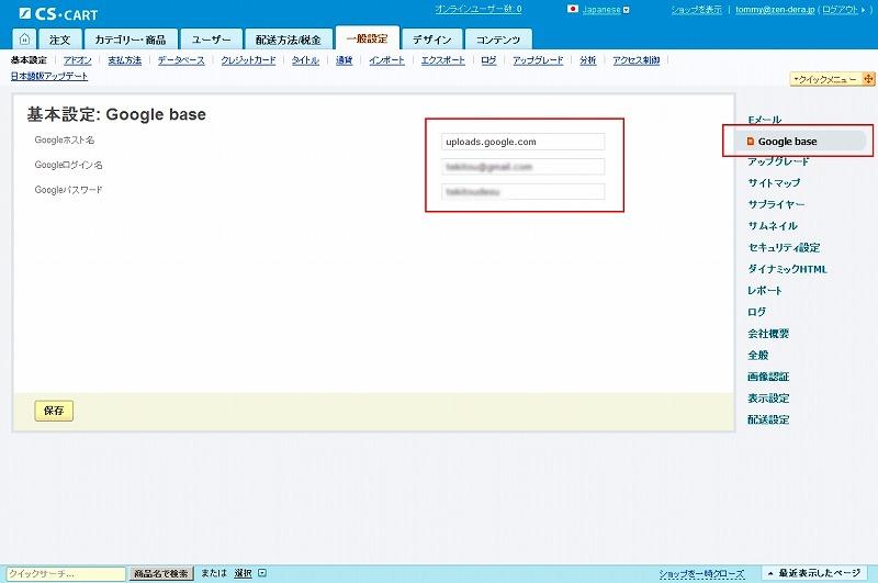 Google Base設定_01